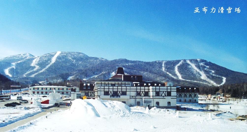 亚布力雪场